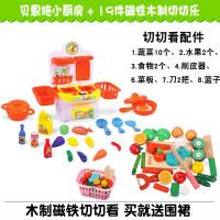 男孩切水果玩具磁铁性蔬菜组合套装木质儿童切女孩男切切乐切切看 益智启蒙早教