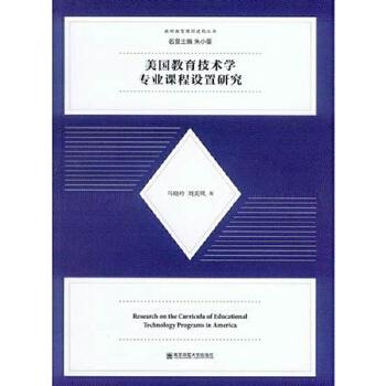 美国教育技术学专业课程设置研究