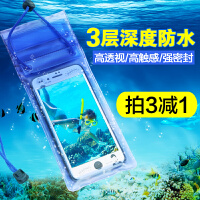 游泳手机袋水下拍照手机防水袋 通用iphone7plus触屏包6s潜水套