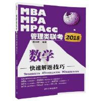 【出版社直供】-2018MBA、MPA、MPAcc管理类联考数学快速解题技巧 周洪桥 9787302486107 清华
