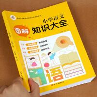 小学语文知识大全 通用版小升初语文专项复习