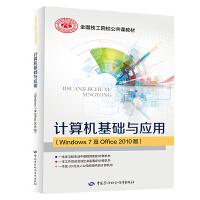 计算机基础与应用(Windows 7 及Office 2010版)