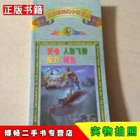 【二手9成新】卫斯理科幻小说全集39