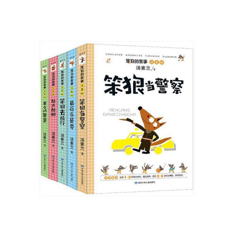 笨狼的故事 注音版5册套装汤素兰系列儿童图书越减越肥当警察去旅行6-8-10-12-15岁儿童读物小学生四三二一年级正版课外书必读书籍