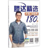 滕达精选托福口语必背180题 中国人民大学出版社有限公司