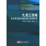 九龙江流域农业非点源污染机理与控制研究 洪华生,黄金良,曹文志 科学出版社