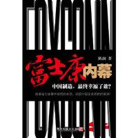 【新书店正版】富士康内幕 陈润著 湖南文艺出版社