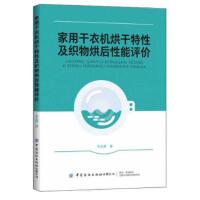 9787518071531-家用干衣机烘干特性及织物烘后性能评价(ms)/ 韦玉辉 / 中国纺织出版社有限公司