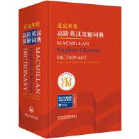 外研社:麦克米伦高阶英汉双解词典(新)