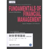 财务管理基础:精要第五版 (美)尤金・F.布瑞翰 (美)乔尔・F.休斯顿