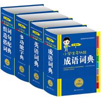 小学生多功能字典 套装4册 成语词典 正版中小学 新华全功能 英语英汉词语 工具书书籍大全 组词造句1-6年级学生 造