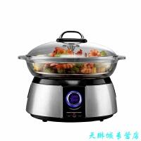 海鲜蒸汽锅 电蒸锅多功能家用自动断电蒸笼多层大容量蒸菜锅