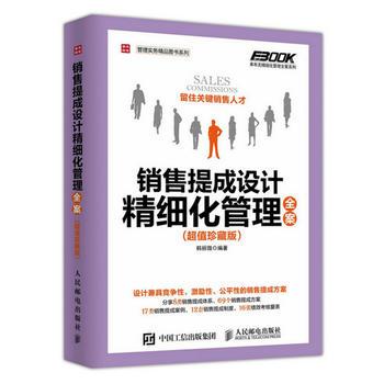 销售提成设计精细化管理全案 超值珍藏版 正版书籍 限时抢购 当当低价 团购更优惠 13521405301 (V同步)