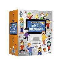 【7-10岁 】小创客的第一课 给孩子的编程启蒙书(套装全8册) 希瑟莱昂斯 著 中信童书 玩酷科普