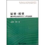 【旧书二手书9成新】单册售价 原型-模型翻译理论的研究焦点与理论视角 赵联斌,申明 9787564911164