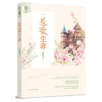 【旧书二手书9成新】单册售价 惹爱生非 福禄丸子 9787531733485