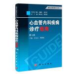 心血管内科疾病诊疗指南(第3版),曾和松,汪道文,科学出版社9787030387097