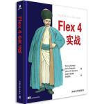 【新书店正版】Flex 4实战,(美)Tariq Ahmed,郭俊凤,清华大学出版社9787302270416