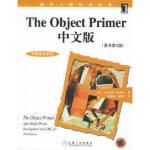【新书店正版】The Object Primer 中文版(原书第3版)――软件工程技术丛书 对象技术系列,(加)安伯乐