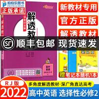 解透教材高中英语选择性必修第二册 人教版新教材高中英语中学教材全解