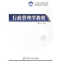 行政管理学教程