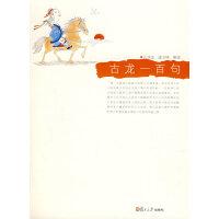 古龙一百句(悦读经典小丛书)