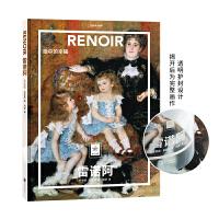 纸上美术馆 雷诺阿:画中的幸福