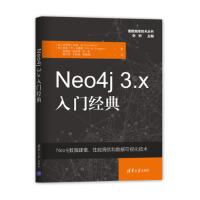 正版Neo4j 3 x入门经典(图数据库技术丛书) 9787302519188【正版,全店满129送定价198精美套装图