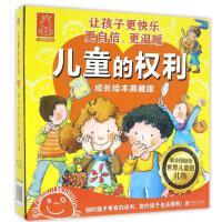 儿童的权利(成长绘本典藏版) 北京联合出版公司