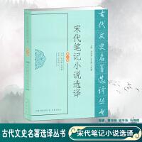 宋代笔记小说选译 凤凰出版社