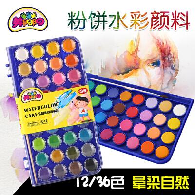 固体水彩颜料套装36色可水洗儿童水彩画笔纸套装初学者