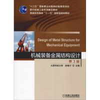 机械装备金属结构设计 第3版 机械工业出版社