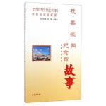 正版-H-抗美援朝纪念馆故事 沈强,朱成山,齐红,朱进 9787553307008 南京出版社