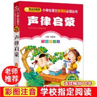 声律启蒙注音版彩图 车万育 北京教育出版社 入选 中小学生5-6年级阅读指导书目