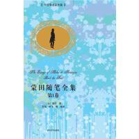 蒙田随笔全集・第1卷(中文导读英文版)