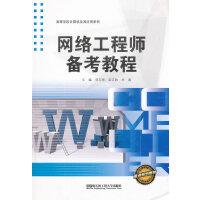 (BB)网络工程师备考教程(高校计算机及其应用系列)