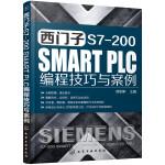 西门子 S7-200 SMART PLC 编程技巧与案例