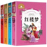 西游记+三国演义+水浒传+红楼梦(全4册)四大名著 彩图注音版 一二三年级课外阅读书世界经典儿童文学少儿名著童话故事书