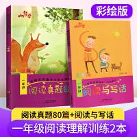 响当当阅读与写话一年级阅读真题80篇一年级2本套装 全国通用版 小学语文阶梯阅读同步阅读训练彩绘版 1年级小学生趣味阅