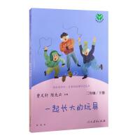 2021版快乐读书吧名著阅读课程化丛书 一起长大的玩具 二年级下册 人民教育出版社