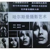 哈尔斯曼摄影艺术(保证)陈颐 人民美术出版社9787102010250