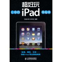 超好玩――让你的iPad炫起来
