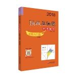 2018挑战压轴题·中考数学-轻松入门篇(修订版)