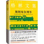斯坦布尔列车(怪不得是马尔克斯的文学偶像!21次诺贝尔文学奖提名的传奇大师!格雷厄姆・格林成名作。)(精装典藏版)