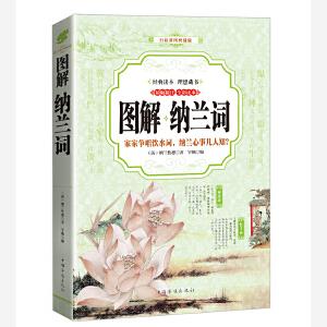 纳兰词 图解(全彩)