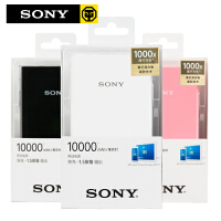 索尼 移动电源10000毫安 CP-V10  新版CP-V10A 聚合物手机 通用 充电宝