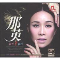 花季雨季-那英CD( 货号:789462521)