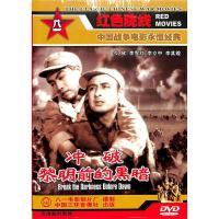 冲破透明前的黑暗DVD( 货号:7880541292)