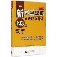 新完全掌握日语能力考试N3级汉字 (日)石井怜子 著
