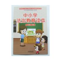 中小学法治教育读本(二年级・下册)中国法制出版社